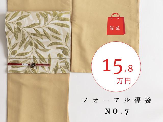 NO7【フォーマル福袋15・8万円】色無地デザイナーズコーデSETーOLIVE