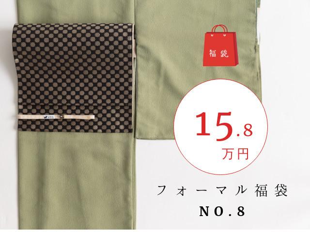 NO8【フォーマル福袋15・8万円】色無地デザイナーズコーデSETーmono POLKA DOTS