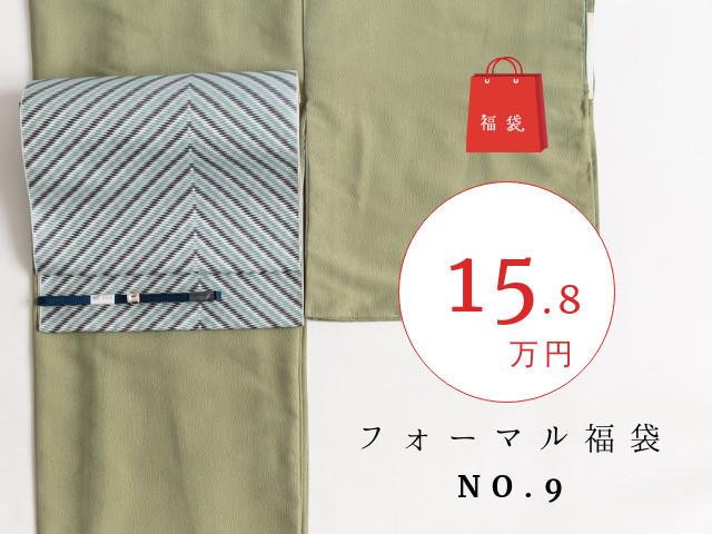 NO9【フォーマル福袋15・8万円】色無地デザイナーズコーデSETーアステカン