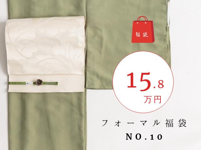 NO10【フォーマル福袋15・8万円】色無地デザイナーズコーデSETーmono花唐草