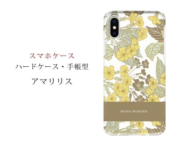 【スマホケース】MONO MODERN - アマリリス(iphone/Android・ハードケース/手帳型・お届けまで2週間前後)