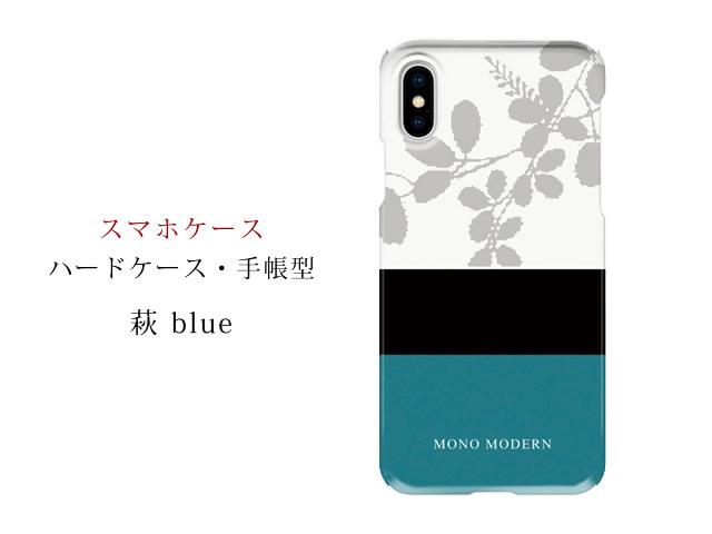【スマホケース】MONO MODERN - 萩blue(iphone/Android・ハードケース/手帳型・お届けまで2週間前後)