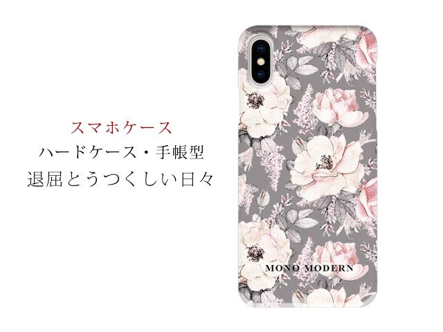 【スマホケース】MONO MODERN-退屈とうつくしい日々(iphone/Android・ ハードケース/手帳型・お届けまで2週間前後)