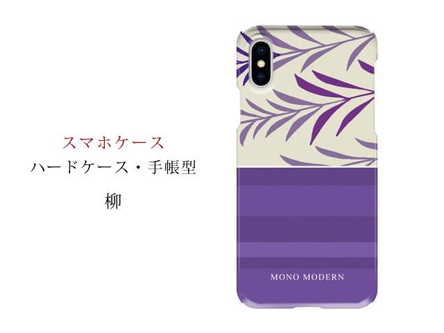 【スマホケース】MONO MODERN - 柳(iphone/Android・ハードケース/手帳型・お届けまで2週間前後)