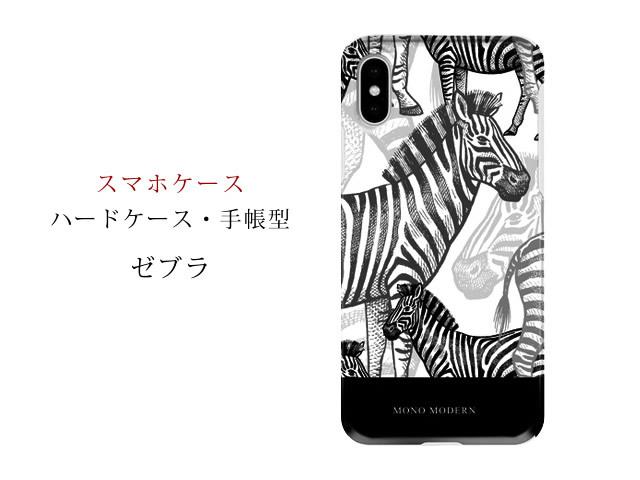 【スマホケース】MONO MODERN - ゼブラ(iphone/Android・ ハードケース/手帳型・お届けまで2週間前後)