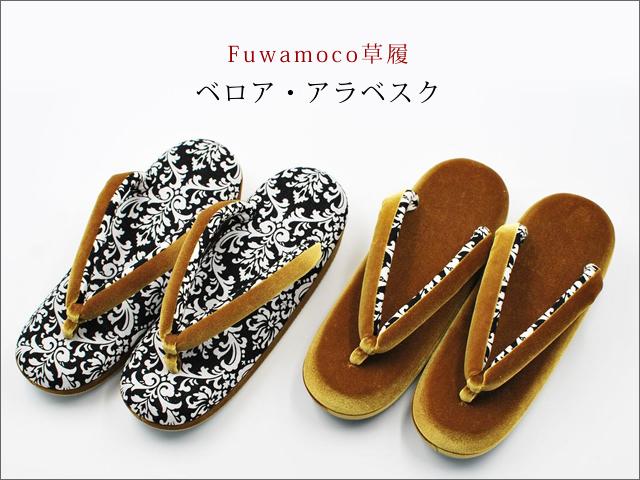 【新春限定1足*50%OFF】Fuwamoco草履-ベロア・アラベスク- yellow(2色・送料1000円)