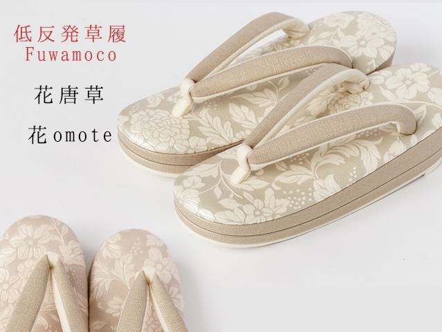【草履】低反発草履Fuwamoco花唐草-花omote(2色)