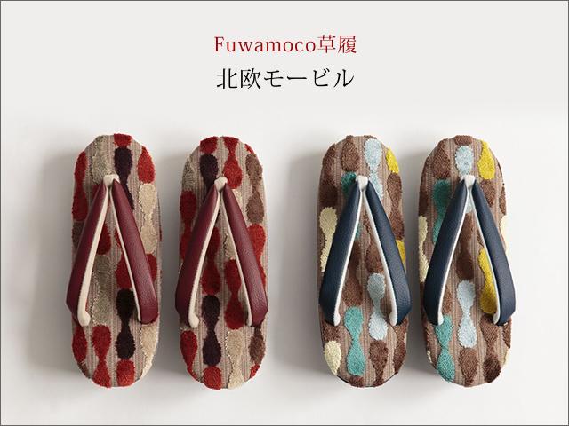 【新春限定1足*30%OFF】Fuwamoco草履-北欧モービル(2色・送料無料・一部地域を除く)