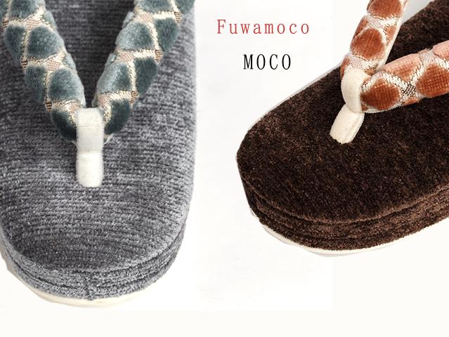 冬のほっこり、低反発草履Fuwamoco-MOCO(2色)