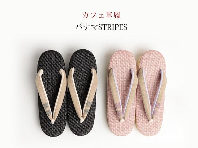 <カフェ草履>春夏素材で軽やかに!パナマSTRIPES(ビブラムソール・2色・送料無料)
