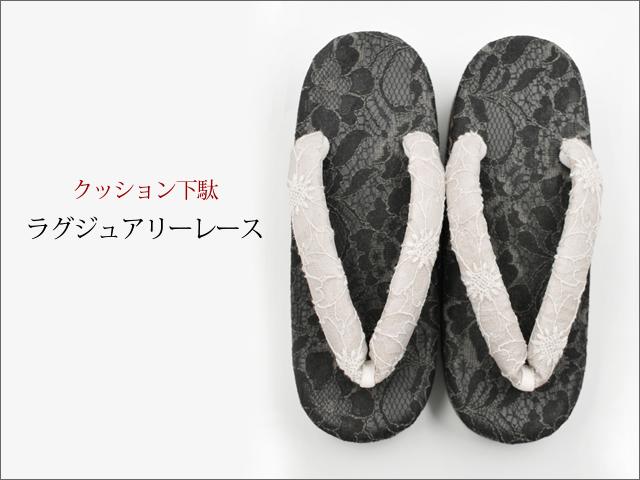 【新春限定1足*50%OFF】クッション下駄-ラグジュアリーレース(送料1000円)