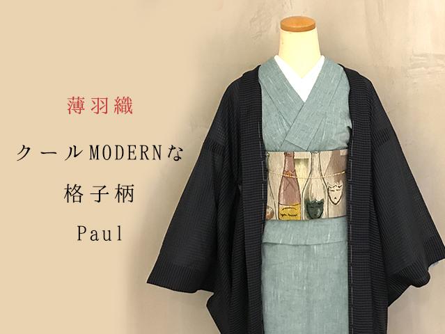 【薄羽織】クールMODERNな格子柄-Paul(送料無料・SHORT / LONG)