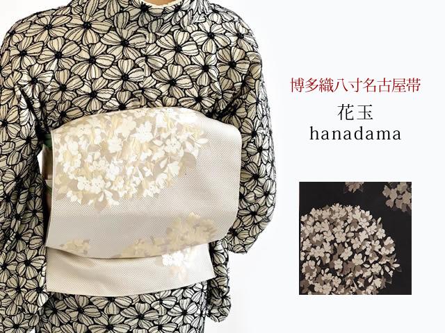 【オリジナル博多織八寸名古屋帯】花玉hanadama