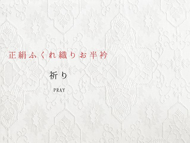 【大人気!】正絹ふくれ織りお半衿-祈り-PRAY(送料150円・即納)
