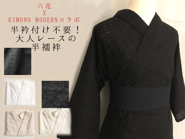 【六花XKIMONO MODERNコラボ】半衿付け不要!大人レースの半襦袢(4色・送料350円)