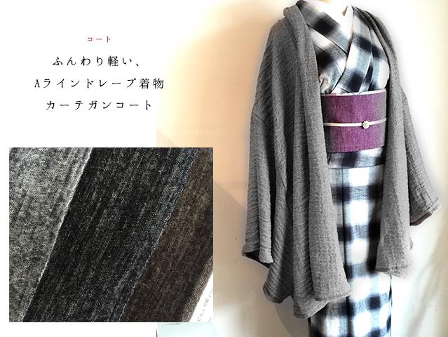 【カーディガンコート】Aラインドレープ 着物カーティガンコート(送料無料)