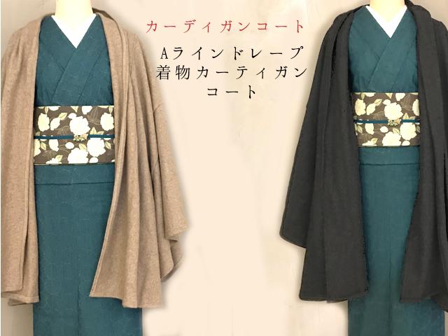 【着物コート】秋冬カジュアル-Aラインドレープコート(2色)