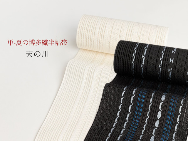<新作>【博多織】単-夏の博多織半幅帯-天の川(2色・絹麻・メーカー直送品)