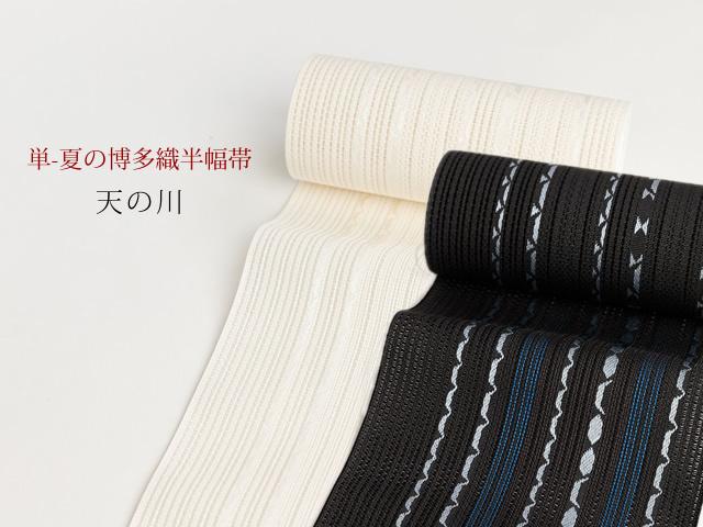 【博多織】単-夏の博多織半幅帯-天の川(2色・絹麻・メーカー直送品)