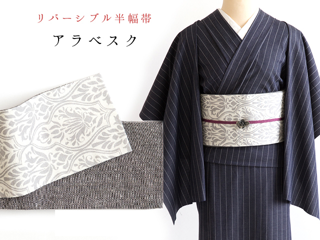 【リバーシブル半幅帯】アラベスク(綿100%・390cm)