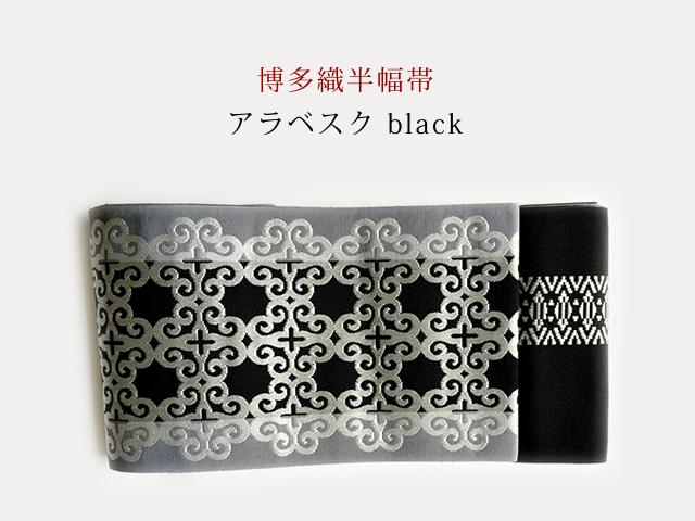 【+LUXE】博多織ー正絹リバーシブル半幅帯-アラベスク・black