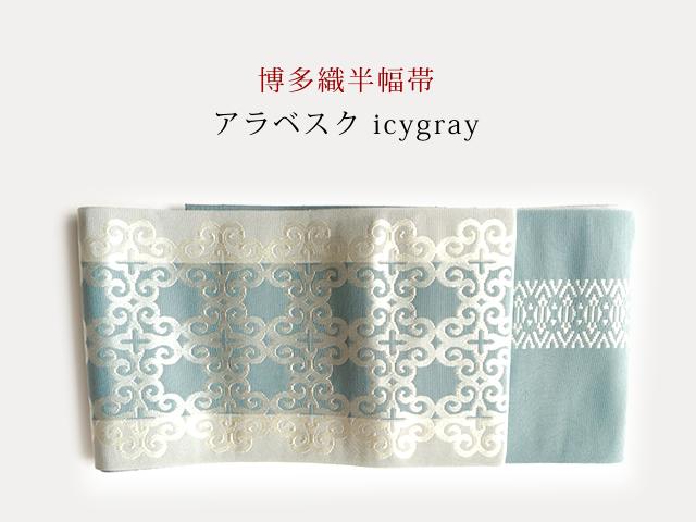 【+LUXE】博多織ー正絹リバーシブル半幅帯-アラベスク・icy gray