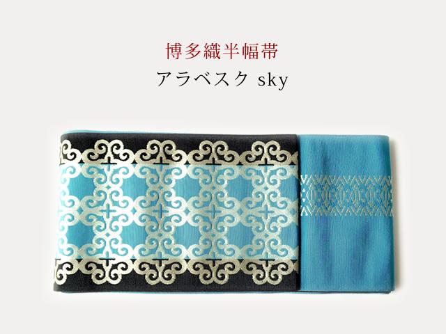 【+LUXE】博多織ー正絹リバーシブル半幅帯-アラベスク・sky