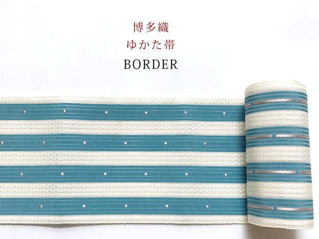 【博多織り】紗- 夏のゆかた帯ーBORDER