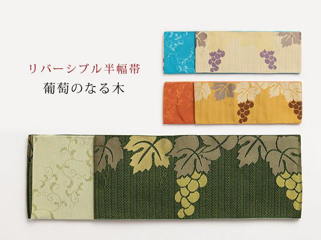 【リバーシブル半幅帯】葡萄のなる木(3色・ポリエステル100%)