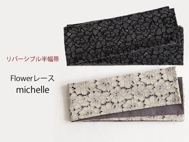 【リバーシブル半幅帯】Flowerレース-michelle(2色・nuu)