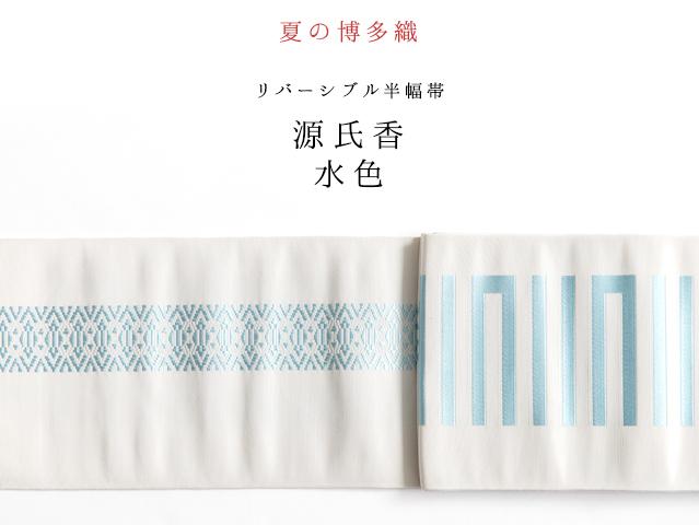 【博多織】リバーシブル半幅帯-源氏香 -水色