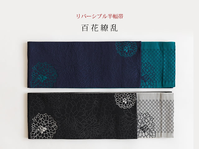【リバーシブル半幅帯】百花繚乱(2色・ポリエステル100%)