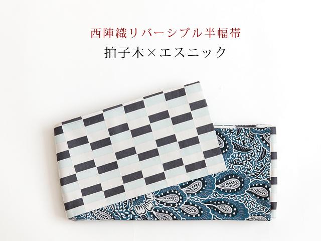 【西陣織リバーシブル半幅帯】拍子木×エスニック(長尺・正絹100%)