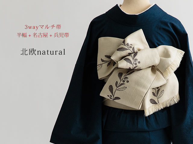 【3way】半幅+名古屋+兵児帯使できる帯-北欧natural(粟野商事xKIMONO MODERN ・和紙x絹)