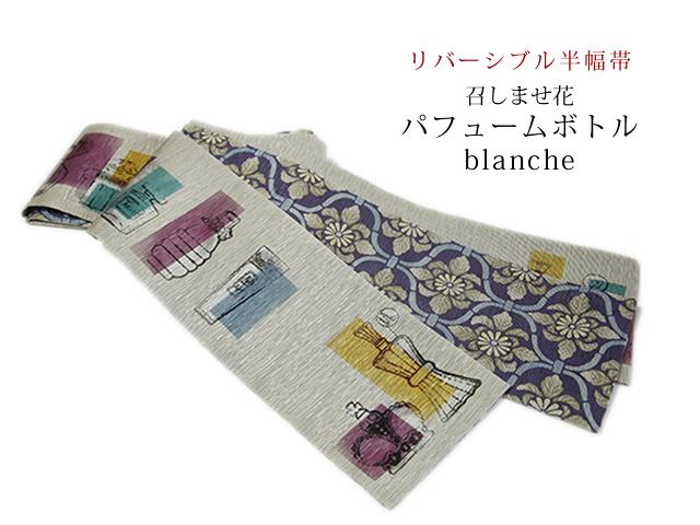 【+LUXEリバーシブル半幅帯】召しませ花ーパフュームボトル・blanche(即納品・長尺425cm・正絹75%ポリエステル25%)
