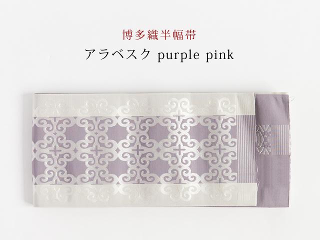 【+LUXE】博多織ー正絹リバーシブル半幅帯-アラベスク・purple pink
