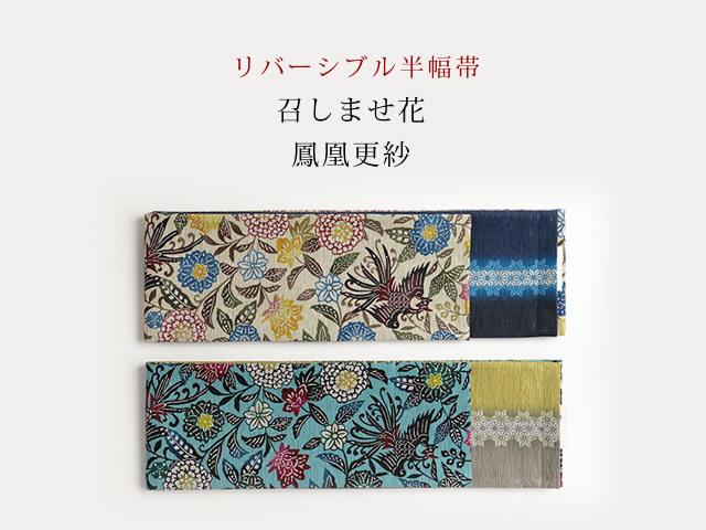 【召しませ花】リバーシブル半幅帯ー鳳凰更紗(2色)