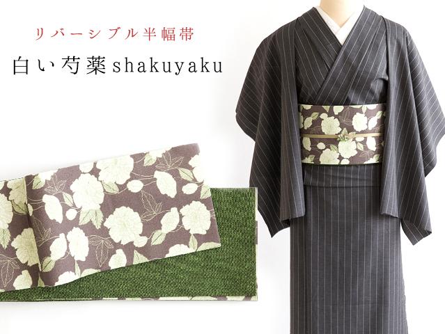 【リバーシブル半幅帯】-白い芍薬shakuyaku(綿100%・390cm)