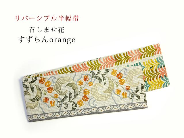 【召しませ花】すずらんorange(長尺425cm・正絹75%ポリエステル25%)