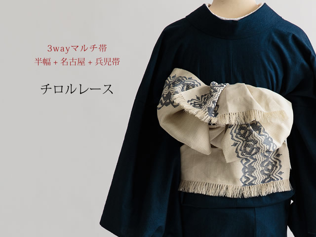 【3way】半幅+名古屋+兵児帯使いができるマルチ帯-チロルレース(粟野商事xKIMONO MODERN ・絹100%)