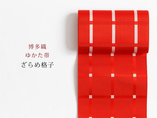 【博多織】ゆかた帯-ざらめ格子