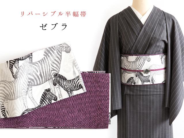 【リバーシブル半幅帯】-ゼブラ(綿100%・390cm)