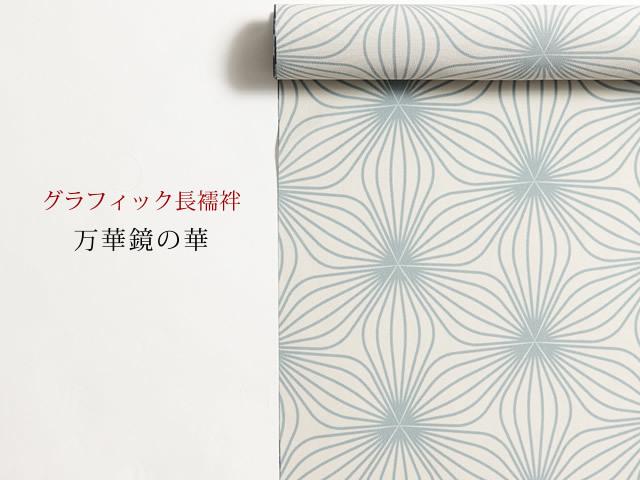 【グラフィック長襦袢】万華鏡の華(東レシルジェリー・ポリエステル100%)