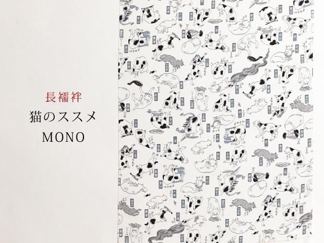 【長襦袢】猫のススメ。MONO (正絹反物/ お仕立てOK)