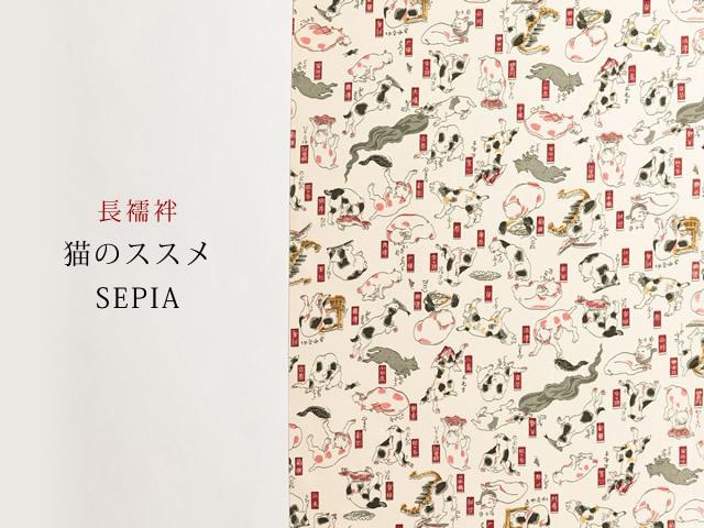 【長襦袢】猫のススメ。SEPIA (正絹反物/ お仕立てOK)
