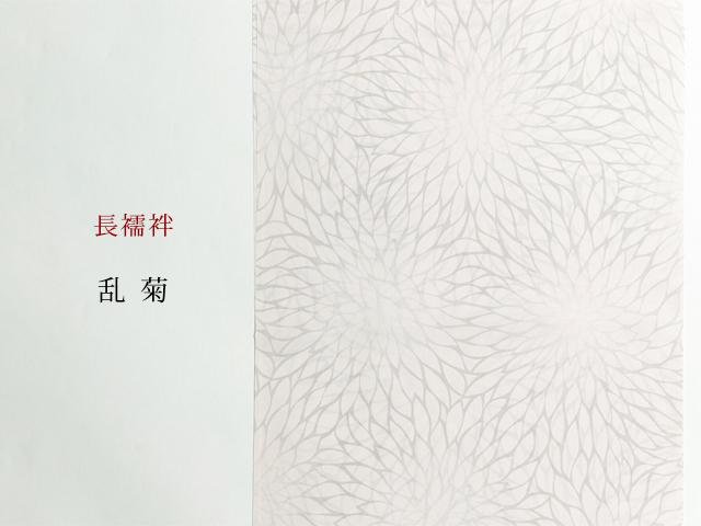 【長襦袢】乱菊(正絹反物/ お仕立てOK )