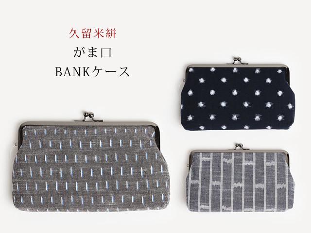 <久留米絣>通帳やカード収納に便利!がま口-BANKケースーKIMONO MODERN selection(3種)