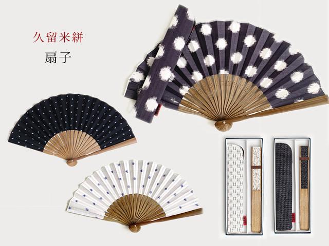 <久留米絣>扇子ーKIMONO MODERN selection(収納ケース付き・5種)