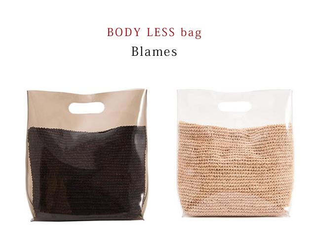 【BODY LESS bag】Blames(かぎ針あみインナーバック付き・2色)
