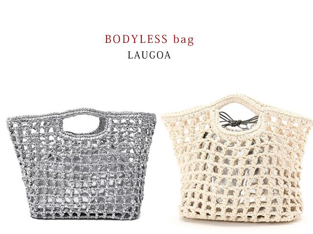 【BODYLESS bag】LAUGOA(2色)